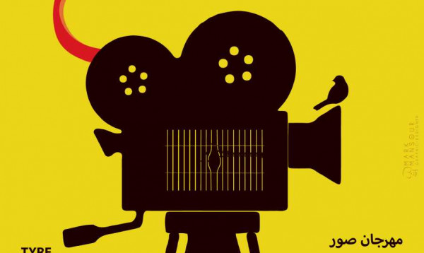 اطلاق مهرجان صور السينمائي الدولي: السينما في وجه القمع