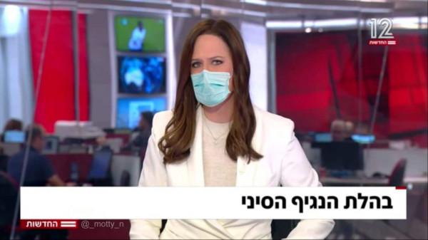 مذيعة إسرائيلية تخرج على الهواء بكمامة