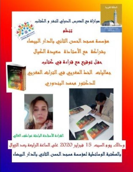 الباحثة عواطف الغالي تقدم كتاب جمالية الخط المغربي لمحمد البندوري
