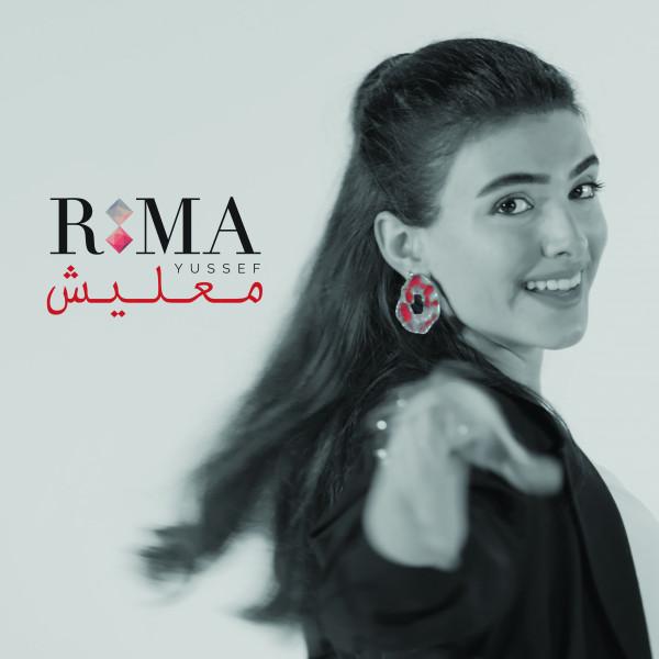 """ريما يوسف تُوقّع مع """"Universal Music MENA"""" وتُطلق """"معليش"""""""