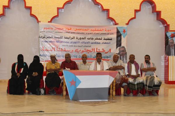 المجلس الأعلى للحراك الثوري بحضرموت يعقد دورته السنوية بالمكلا بحضور مندوبي المديريات