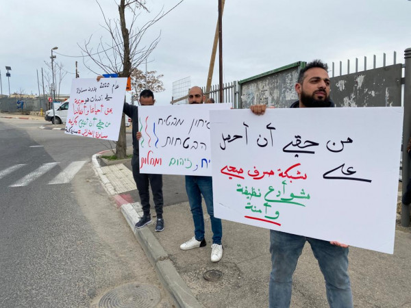 اهالي امليسون جنوب القدس ينظمون وقفة احتجاجية ضد شركة (جيحون) الاسرائيلية