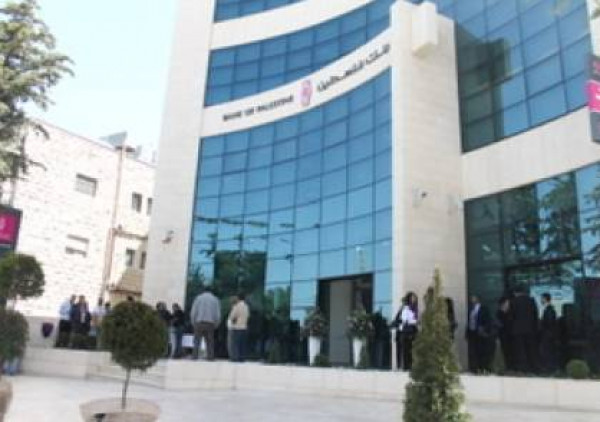مجموعة بنك فلسطين تعلن نتائجها المالية للعام 2019