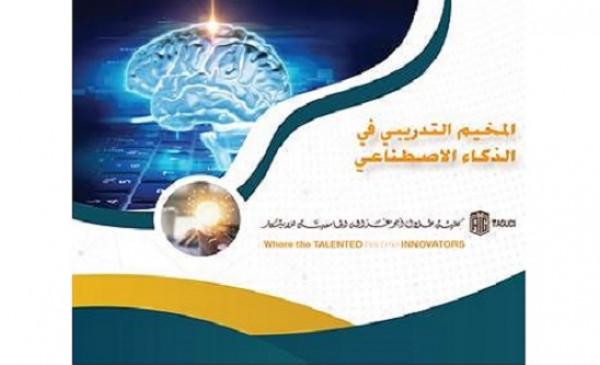 """""""كلية أبوغزاله الجامعية"""" تطلق المخيم التدريبي في الذكاء الاصطناعي"""