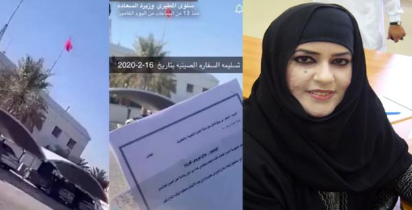 شاهد: الكويتية سلوى المطيري تذهب للسفارة الصينية لتقديم دواء لعلاج كورونا
