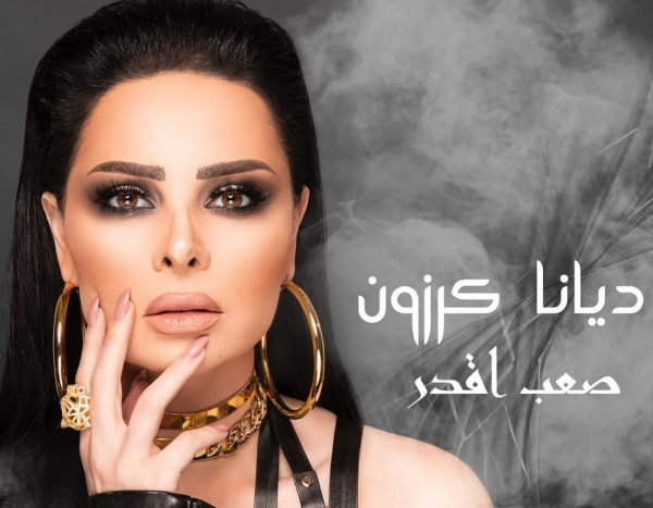 """ديانا كرزون تبحر بالرومانسية العراقية في """"صعب اقدر"""""""