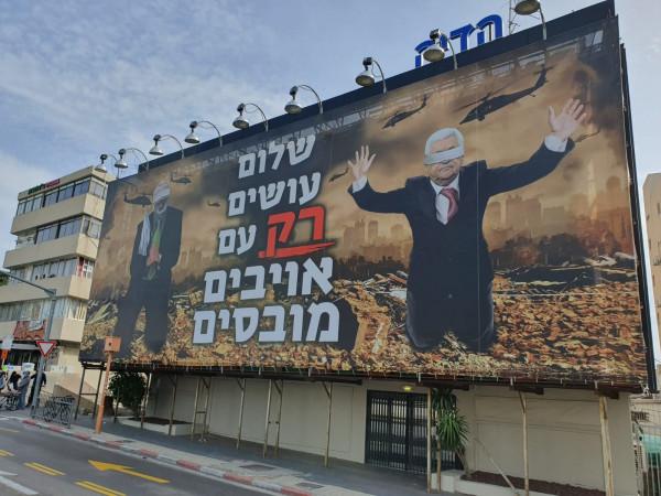 محكمة إسرائيلية ترفض التماساً ضد إزالة لافتات الدعاية المهينة للرئيس عباس وهنية