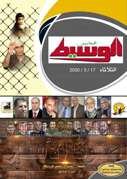 """""""الوسيط المغاربى""""  الجزائرية تصدر ملحقا خاصا عن الأسرى القابعين بالسجون الاسرائيلية"""