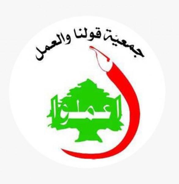 """جمعية """"قولنا والعمل"""" تعلن تعليق صلاة الجمعة والصلوات الجامعة"""