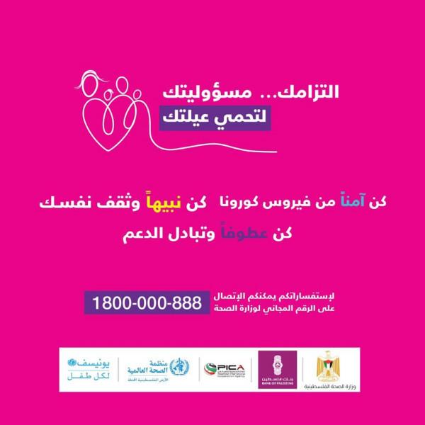 بنك فلسطين يطلق حملة وطنية كبيرة للتوعية حول أهمية الوقاية من (كورونا)
