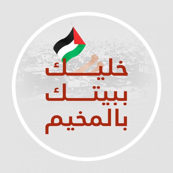 حملة فلسطينية للبقاء في المخيمات وللحجر المنزلي لمدة 15 يوماً