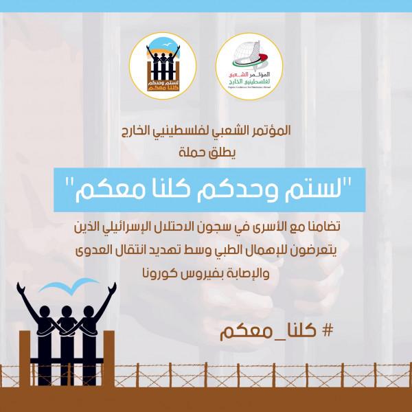 """المؤتمر الشعبي لفلسطينيي الخارج يطلق حملة """"لستم وحدكم كلنا معكم"""" تضامناً مع الأسرى"""