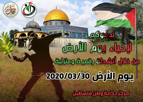 """""""حكاية وطن فلسطين"""" يدعو لإحياء يوم الأرض من خلال أنشطة رقمية ومنزلية"""