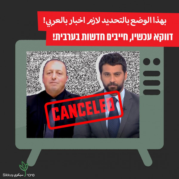 الغاء البرامج العربيّة من قنوات التلفزة العبريّة