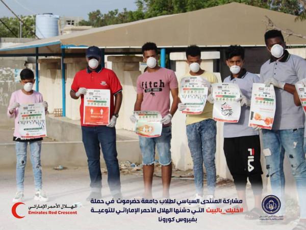 المنتدى السياسي لطلاب جامعة حضرموت يشارك الهلال الأحمر الاماراتي بحملة خليك بالبيت