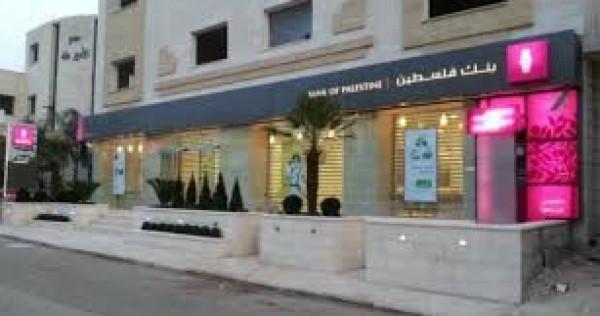بنك فلسطين يتبرع بمبلغ 6.5 مليون شيكل لدعم جهود الحكومة بالتصدي لـ(كورونا)