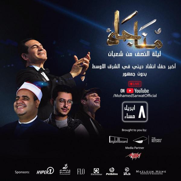 الفنان محمد ثروت وثلاثة من كبار المنشدين يحيون أكبر حفل أونلاين بدون جمهور