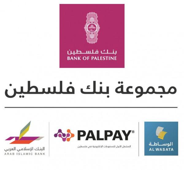 موظفو مجموعة بنك فلسطين يساهمون بـ 500 ألف شيكل لمساندة جهود مكافحة (كورونا)