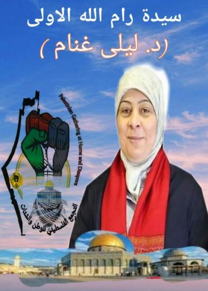 التجمع الفلسطيني للوطن والشتات يمنح ليلى غنام لقب سيدة رام الله الأولى