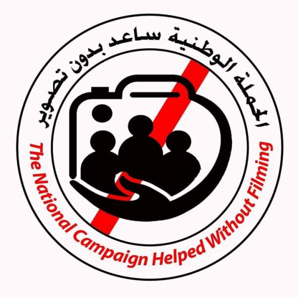 """الحملة الوطنية """"ساعد بدون تصوير"""" تصدر بياناً قبل أيام من حلول رمضان"""