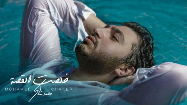 """محمد شاكر يُغني """"خلصت القصة"""" في زمن الكورونا"""