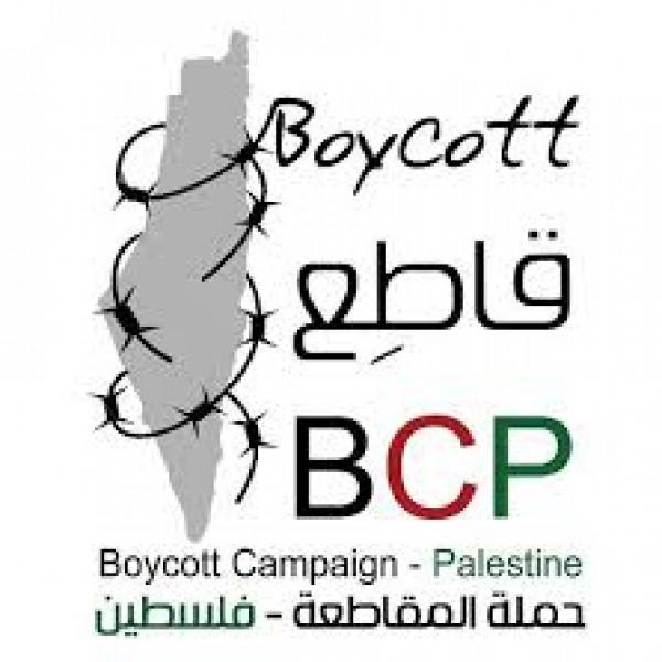 حملة المقاطعة تُطالب بمحاسبة مطبعين في غزة