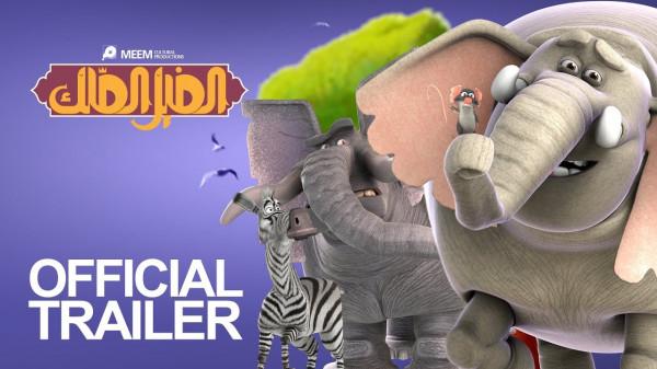 """عرض فيلم الانيميشن """"الفيل الملك"""" في بلدان بيلاروسيا وكازاخستان واذربيجان."""