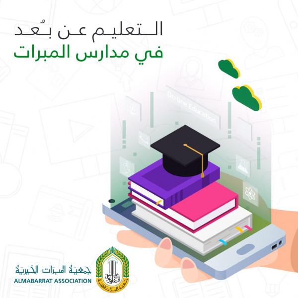 مدارس المبرّات تطلق عملية تقييم عبر منصتها الالكترونية لأكثر من 22000 طالب وطالبة