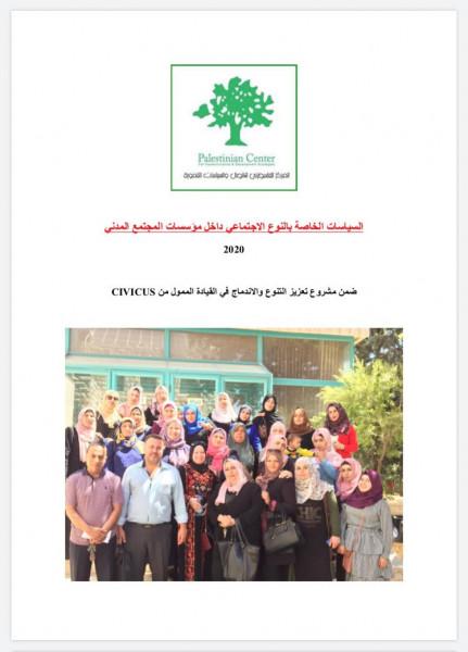 المركز الفلسطيني يطلق ورقة سياسات مستجيبة للنوع الاجتماعي