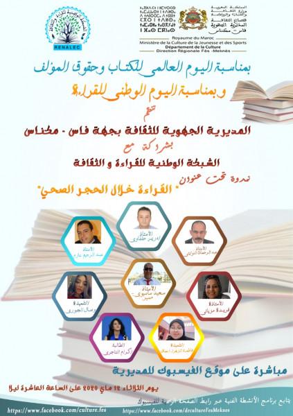 المديرية الجهوية للثقافة بفاس تحتفي باليوم العالمي للكتاب