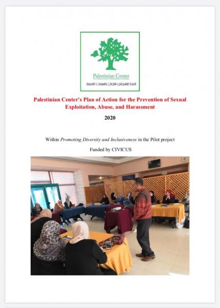 المركز الفلسطيني يطلق ورقة سياسات للوقاية من الاستغلال والتحرش الجنسي بمؤسسات المجتمع المدني