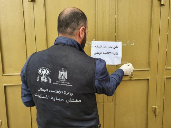 وزارة الاقتصاد: إحالة 30 مخالفاً للنيابة العامة