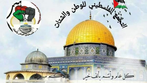 الأمانة العامة للتجمع الفلسطيني للوطن والشتات تهنئ الشعب الفلسطيني بعيد الفطر