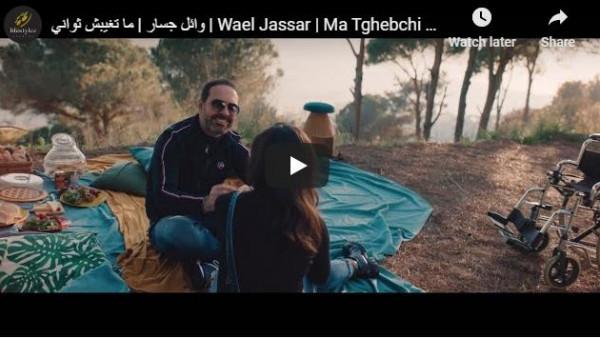 """شاهد: وائل جسار يهدي أغنية """"ما تغبش ثواني"""" المؤثرة لجمهوره بحظر العيد"""