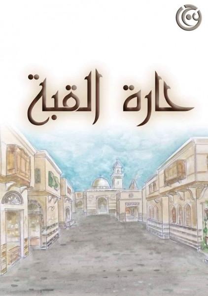 (حارة القبة) تعيد رشا شربتجي إلى الدراما السورية
