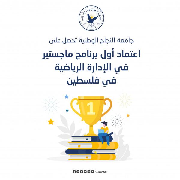 """""""النجاح"""" تحصل على اعتماد أول برنامج ماجستير بالإدارة الرياضية في فلسطين"""