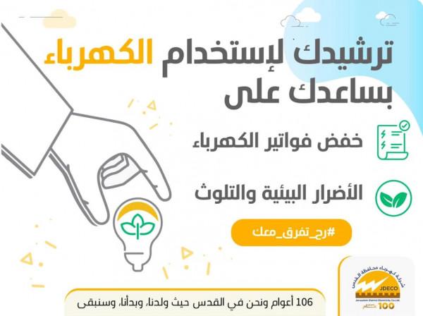 """كهرباء القدس تطلق حملة توعوية تحت شعار """"راح تفرق معك"""" لترشيد استهلاك التيار الكهربائي"""