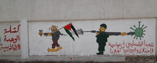 """افتتاح جدارية فنية بغزة بعنوان """"فلسطين في مواجهة الاحتلال وجائحة (كورونا)"""""""