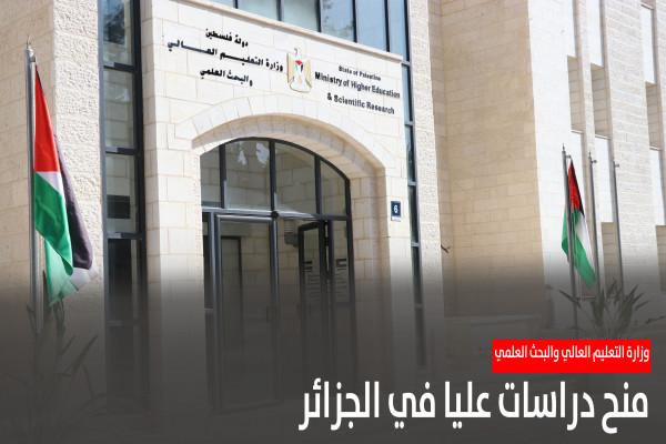 """""""التعليم العالي"""" تُعلن عن منح للدراسات العليا في الجزائر"""