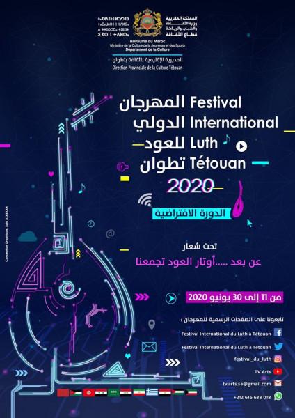 المهرجان الدولي للعود بتطوان يحتفي بالعود في دورة افتراضية