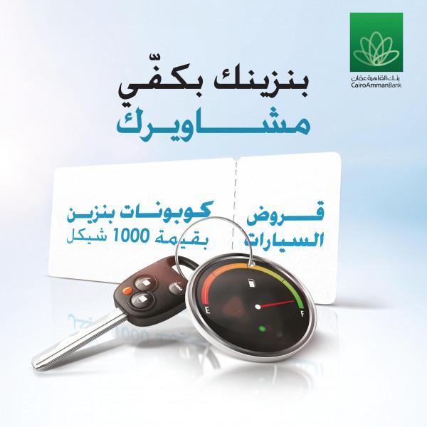 بنك القاهرة عمان يجدد حملة قروض السيارات