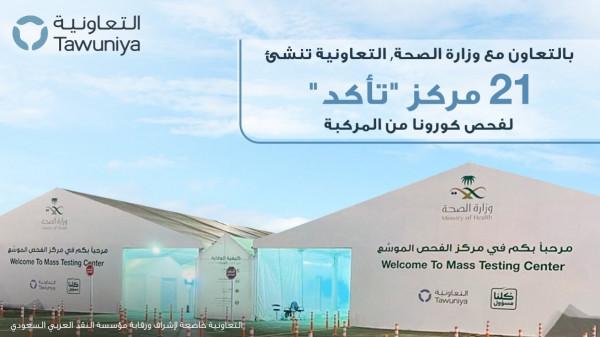 """الصحة السعودية تستلم من التعاونية للتأمين مجموعة من مراكز """"تأكد"""" للفحص الموسع"""
