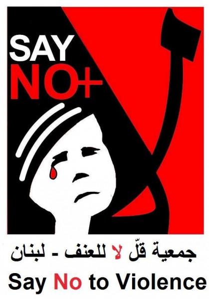 """""""قل لا للعنف"""" تستكمل حملتها وتسجل أكثر من 65 حالة"""