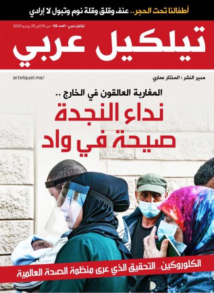 المغاربة العالقون في الخارج..نداء النجدة صيحة في واد