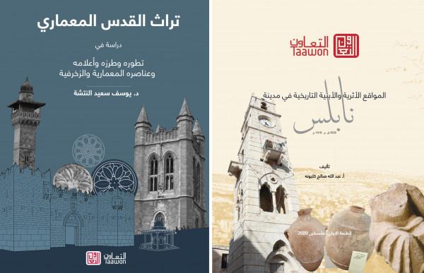 """""""التعاون"""" تصدر كتابين حول """"تراث القدس المعماري"""" و""""المواقع الأثرية في نابس"""""""