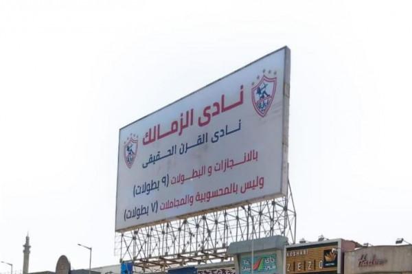 """الأهلي يرسل مذكرة إلى وزير الرياضة المصري بسبب لافتة """"نادي القرن"""""""