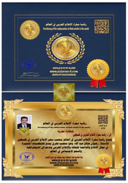 """منح الإعلامي رضوان عبد الله"""" منصب سفير الإعلام العربي في فلسطين"""