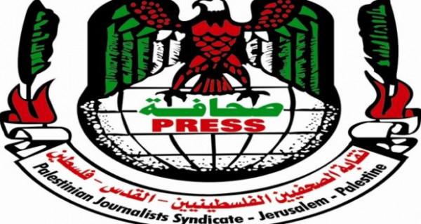 نقابة الصحفيين الفلسطينيين تُجدّد تبنيها للموقف الوطني الرافض للتمويل المشروط