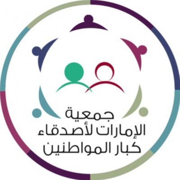 """جمعية الإمارات لأصدقاء كبار المواطنين تطلق مبادرة """"نربيهم صغارا ليبرونا كبارا"""""""