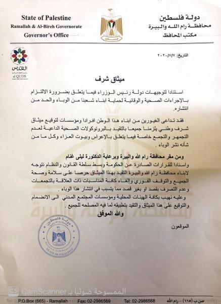 توقيع ميثاق شرف لمنع التجمعات والالتزام بالبروتوكولات الصحية